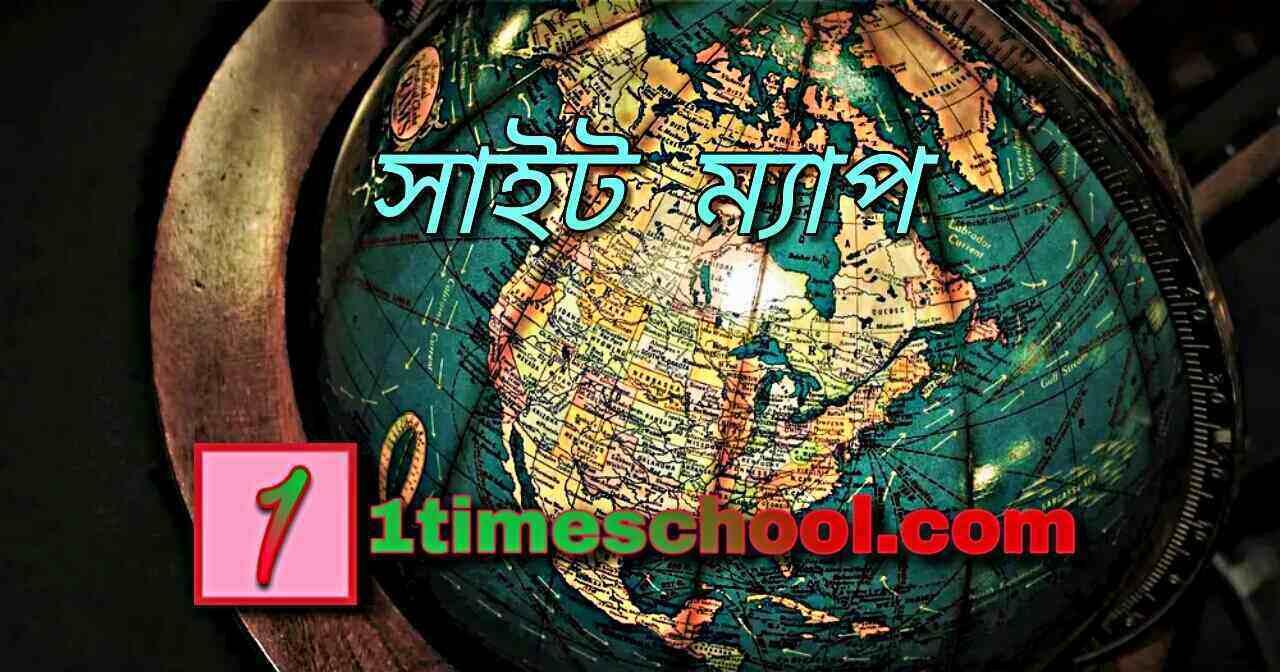 সাইট ম্যাপ, site map, 1timeschool.com