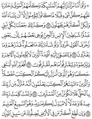 Tafsir Surat Al-An'am Ayat 111, 112, 113, 114, 115