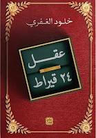 كتاب عقل ٢٤ قيراط