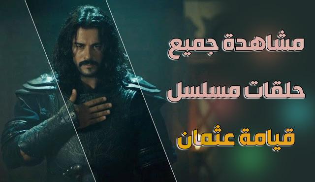 مسلسل قيامة عثمان HD