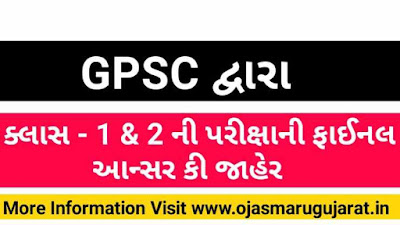 gpsc, GPSC Gujarat, GPSC Exam Answer key, gpsc answer key.