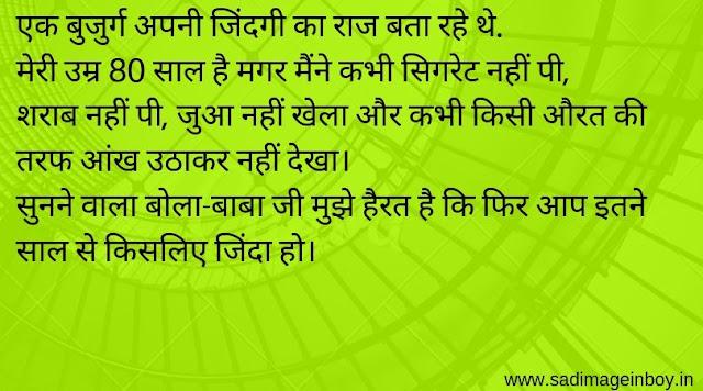 Funny Jokes In Hindi For WhatsApp  Comedy Jokes In Hindi