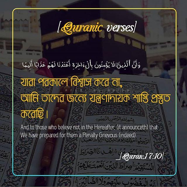 ইসলামিক পিকচার ছবি