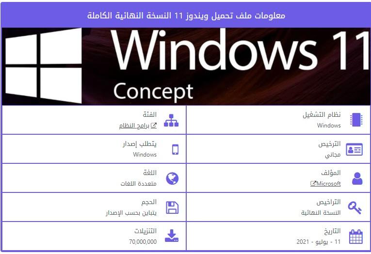 ويندوز 11 تحميل,ويندوز 11 الجديد,ويندوز 11 عربي,ويندوز 11 iso,ويندوز 11 ويكيبيديا,ويندوز 11 الرسمي,ويندوز 11 مميزات,ويندوز 11 سعر,ويندوز 11 مايكروسوفت,ويندوز 11 يدعم اندرويد,ويندوز 11 يدعم الاندرويد,ويندوز 11 يدعم تطبيقات الاندرويد,windows 11 i,windows 11 ui leak,windows 11 هل يوجد,windows 11 ui,windows 11 ui leaked,i install windows 11,windows 11 hp,windows 11 hp laptop,هل ويندوز 11 نزل,هل ويندوز 11 مجاني,هل ويندوز 11 يدعم تطبيقات الاندرويد,هل ويندوز 11 مجانا,hp windows 11,hp 11.6 windows stream laptop,hp 1100 windows 10 driver,hp 1160 windows 10 driver,ويندوز 11 نسخة المطورين,ويندوز 11 نسخة عربية,نسخة ويندوز 11,نضام ويندوز 11,windows 11 n,هل هناك ويندوز 11,هل يوجد ويندوز 11,ويندوز 11 مجانا,ويندوز 11 من مايكروسوفت,ويندوز 11 معتز,ويندوز 11 ماي ايجي,ويندوز 11 من موقع مايكروسوفت,ويندوز 11 مخفف,ويندوز 11 للاجهزة الضعيفة,ويندوز 11 لايت,تحميل ويندوز 11 للكمبيوتر,تنزيل ويندوز 11 للكمبيوتر,تحميل windows 11 للاندرويد,windows 11 l,le windows 11,ويندوز 11 كامل,windows 11 كامل,windows 11 c'est pour quand,ويندوز ١١,ويندوز 11 فارس الاسطوانات,ويندوز 11 فرنسي,حرق ويندوز 11 على فلاشة,f11 windows,windows 11 f klavye ekleme,f11 windows 10,ويندوز 11 عالم الكمبيوتر,windows 11 e yükseltme,حقيقة ويندوز 11,windows 11 موعد صدور,windows 11 شرح,شكل ويندوز 11,windows 11 se,سيريال ويندوز 11,windows 11 s,windows 11 se puede descargar ya,windows 11 es real,windows 11 se iso,windows 11 es oficial,laptop z windows 11,ويندوز 11 رسمياً,ويندوز 11 رسمي,windows 11 r,windows 11 re,r windows 11,windows 11 d,windows 11 2020 دانلود,windows 11 pro دانلود,download windows 11 دانلود,دانلود ويندوز 11 مايكروسوفت,windows 11 درباره,ويندوز 11 خلفيات,خلفية ويندوز 11,windows 11 خرید,windows 11 حقيقة,حجم ويندوز 11,windows 11 обзор,windows 11 обои,ثيمات ويندوز 11,مايكروسوفت ويندوز 11,ويندوز 11 تثبيت,ويندوز 11 تورنت,ويندوز 11 تحديث,ويندوز 11 تجريبي,ويندوز 11 تفعيل,ويندوز 11 ترقية,ويندوز 11 تاريخ اصدار,ويندوز 11 برو,ويندوز 11 برو windows 11 النسخة المسربة,ويندوز 11 برو لايت,ويندوز 11 ببجي,ويندوز 11 برو windows 11,ويندوز