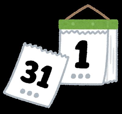 日めくりカレンダーのイラスト(月跨ぎ)