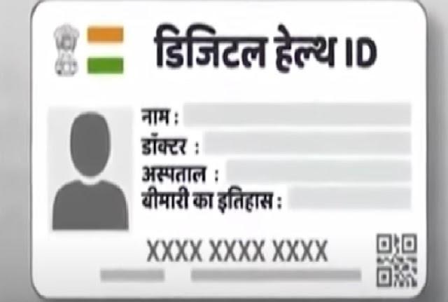 अब Aadhaar Card की तर्ज पर Health Card बनाने की तैयारी में सरकार, मिलेंगे यह लाभ