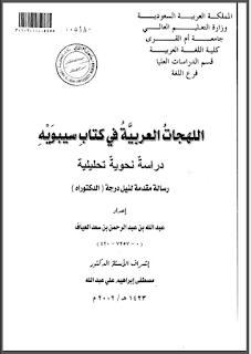 تحميل اللهجات العربية في كتاب سيبويه - رسالة دكتوراه pdf