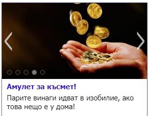 http://amulet.ezoterikabg.net/