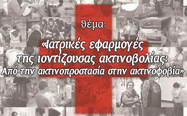 Ομιλία του Περιφερειακού Τμήματος Ναυπλίου του Ελληνικού Ερυθρού Σταυρού