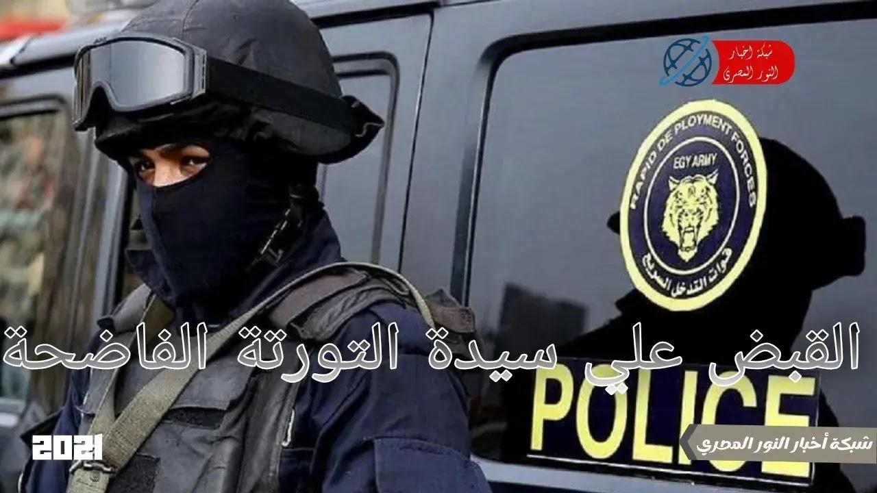 خبر ~ إلقاء القبض علي سيدة  التورتة الفاضحة   الرد من دار الافتاء المصرية تجاه سيدة التورتة الفاضحة