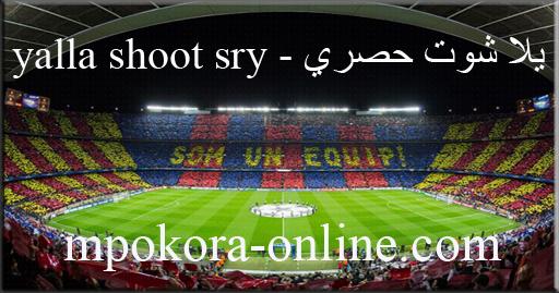 يلا شوت حصري yalla shoot 7sry بث مباشر مباريات اليوم اون لاين
