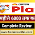 Play Jagran से पैसे Kamana Sikho : How to Earn Money With Jagran Play - Best Paid Online Gaming Sites | Jagran Play Review in Hindi