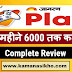 Play Jagran से पैसे Kamana Sikho : How to Earn Money With Jagran Play - Best Paid Online Gaming Sites   Jagran Play Review in Hindi