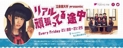 Shiritsu Ebisu Chuugaku: Real Ganbatteru Tochu Broadcast #60 - 79