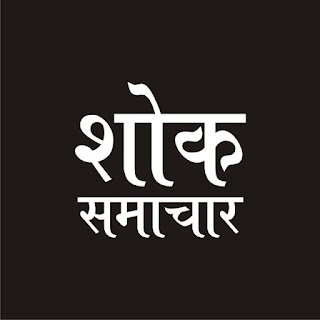 शोक समाचार : जनसंदेश अखबार के तहसील प्रभारी दीपनारायण सिंह की भाभी का निधन | #NayaSaberaNetwork