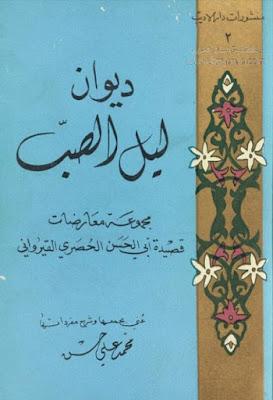 ديوان ليل الصب, مجموعة معارضات قصيدة أبى الحسن الحصرى - تحقيق محمد على حسن , pdf