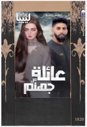 رواية عائلة من جهنم الجزء الأول والثاني - أروى طاهر المسلاتي ( بنووتة الشيخ)