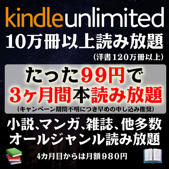 たった99円で3か月間10万冊以上が読み放題【Kindle Unlimited】