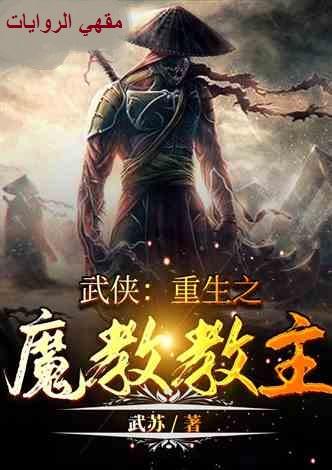 رواية martial hero reberith الفصول 121-130 مترجمة
