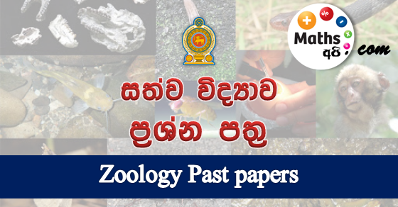G.C.E. Advanced Level (A/L) Zoology Past Papers