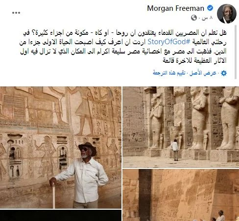 Great relics .. Morgan Freeman is proud of Egypt after the transfer of royal mummies