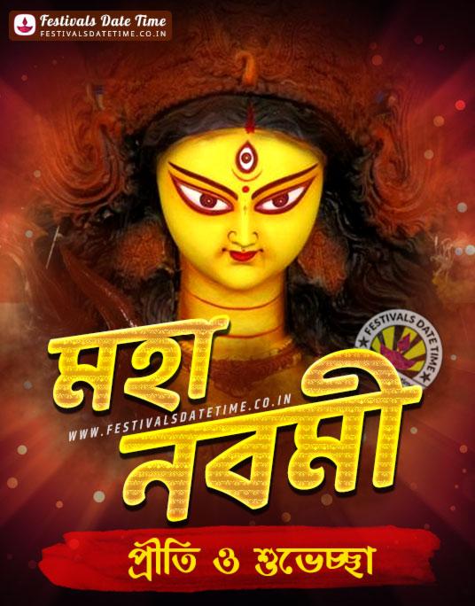Navami Durga Puja Bengali Wallpaper