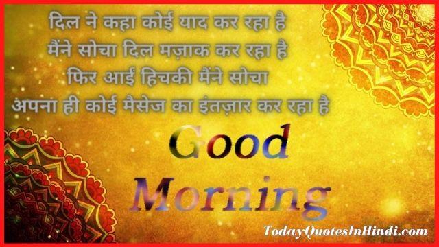 good morning quotes hindi new images, good morning in hindi status