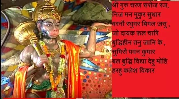 राम भक्त हनुमान चालीसा  Hanuman Chalisa lyrics in hindi/English