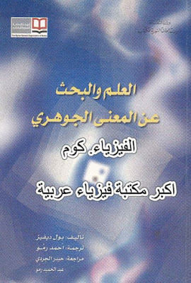 تحميل كتاب العلم والبحث عن المعني الجوهري pdf برابط مباشر