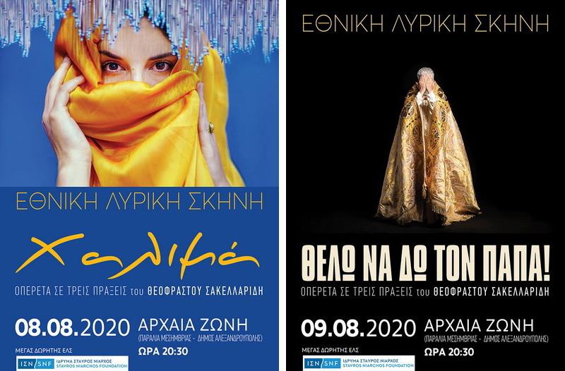 Αλεξανδρούπολη: Δύο οπερέτες από την Εθνική Λυρική Σκηνή στον αρχαιολογικό χώρο Ζώνης