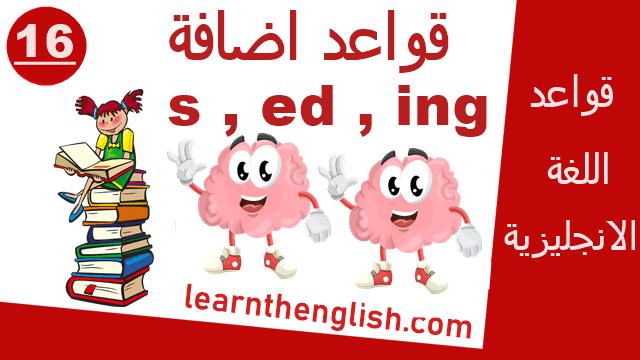 قواعد اضافة s , ed , ing فى اخرالكلمات فى اللغة الانجليزية