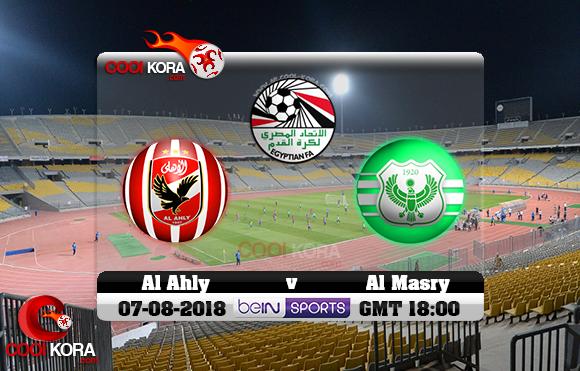 مشاهدة مباراة المصري والأهلي اليوم 7-8-2018 في الدوري المصري