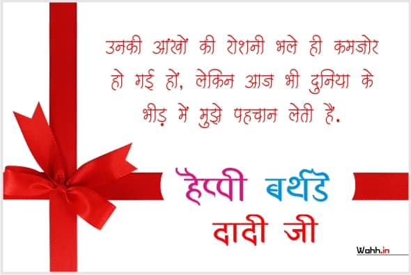 Birthday Srarus For Grandmother In Hindi Images