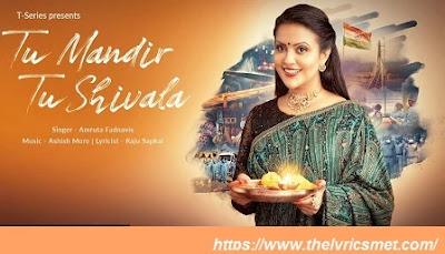 Tu Mandir Tu Shivala Song Lyrics | Amruta Fadnavis | Ashish More | Song For Corona Warriors | T-Series