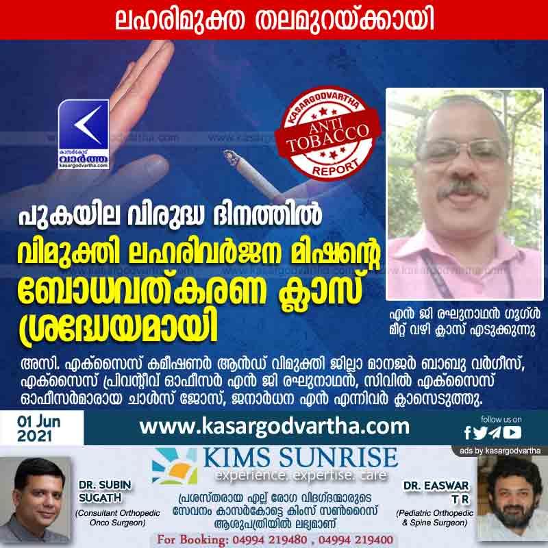 Kasaragod, Kerala, News, Kanhangad, Awareness class of the Vimukthi Lahari Varjana Mission conducted on Anti-Tobacco Day.