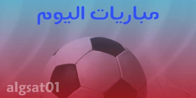 الدوري الألماني - الدوري الفرنسي - الدوري الإنجليزي - الدوري الإسباني - الدوري الإيطالي - مباريات اليوم