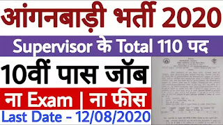WECD Uttarakhand Supervisor Recruitment 2020