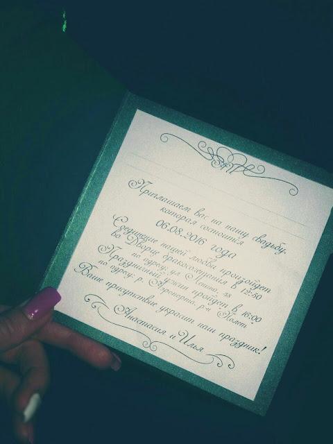 Приглашения на свадьбу своими руками. Текст
