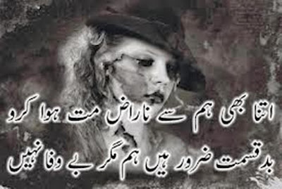 Urdu Romantic Poetry in two lines images 2 lines sms ...