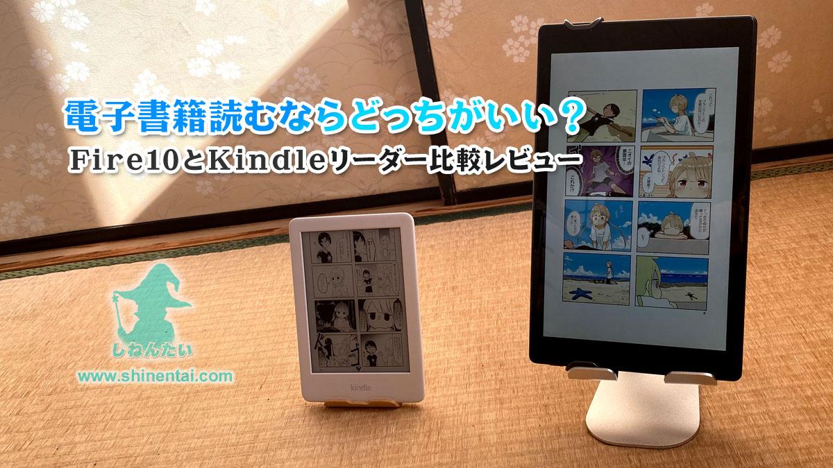 KindleリーダーとFire10 HD比較レビュー:電子書籍マンガや小説どっちが読みやすい?