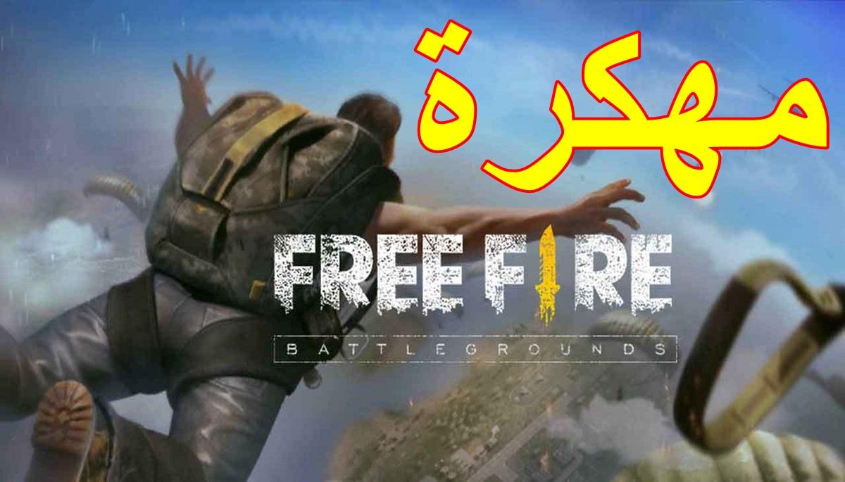 تحميل لعبة FREE FIRE مهكرة بدون تعقيدات مجانا