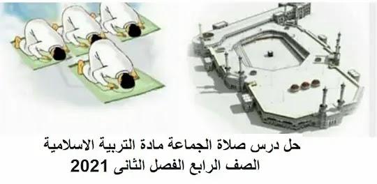 حل درس صلاة الجماعة مادة التربية الاسلامية الصف الرابع الفصل الثانى 2021