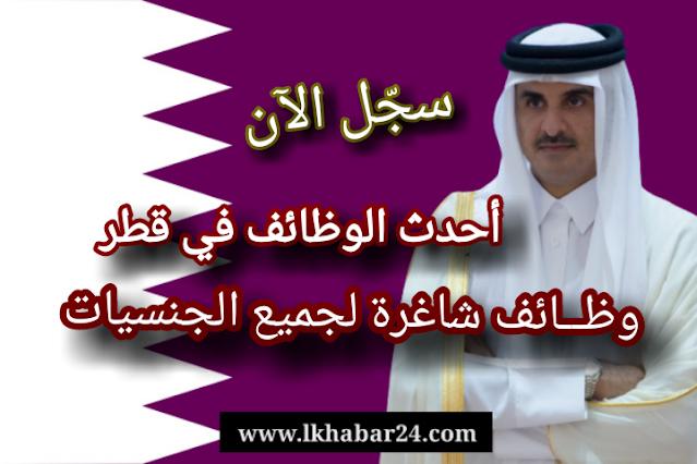 وظائف قطر اليوم (لشهر مارس 2021) محدث باستمرار لجميع الجنسيات