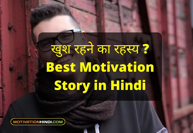 खुश रहने का रहस्य | Best Motivation Story in Hindi - MotivationHindi