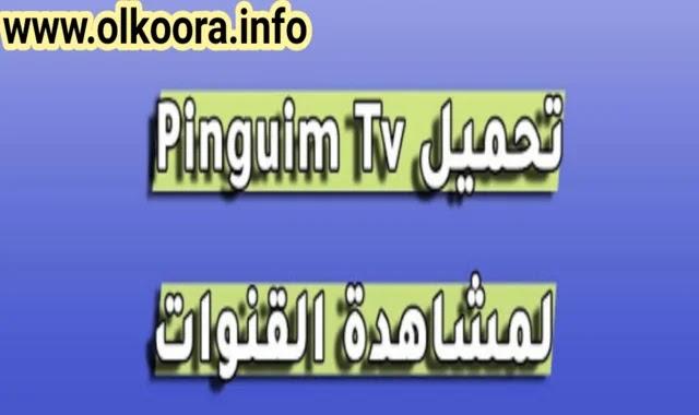 تحميل تطبيق pinguim tv مجانا للأندرويد و للأيفون لمشاهدة أشهر القنوات الرياضية مجانا بتعليق عربي