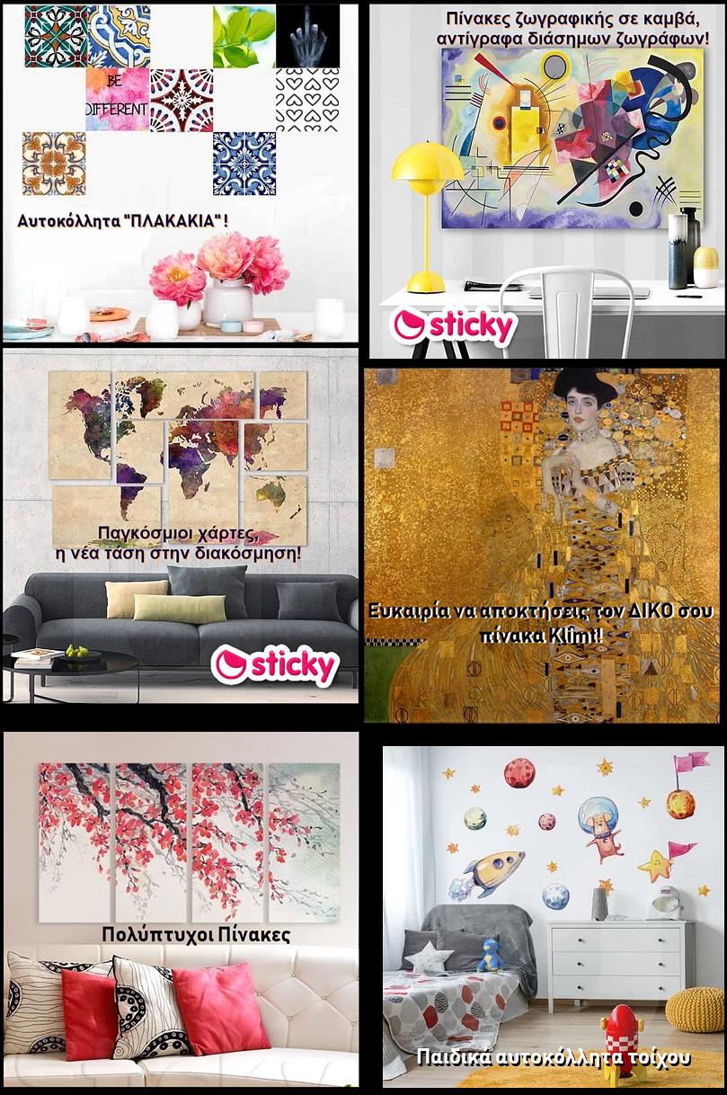 Sticky - Αυτοκόλλητα διακοσμητικά τοίχου - πίνακες - παιδικά