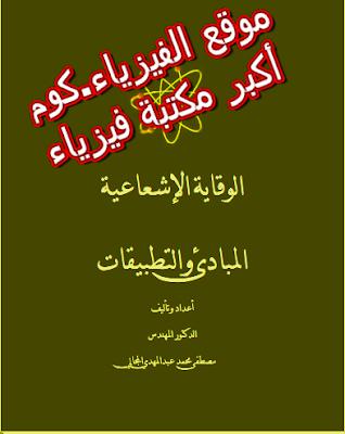 تحميل كتاب الحماية من الاشعاع pdf|مرجع شرح اسس الحماية من الاشعاع