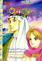 ขายการ์ตูนออนไลน์ Romance เล่ม 79