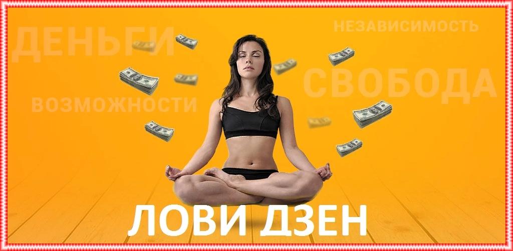 Вика Самойлова: Лови Дзен 2. VIP уровень