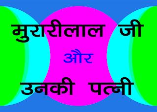 मुरारी लाल जी और उनकी पत्नी, Murari lal Ji,